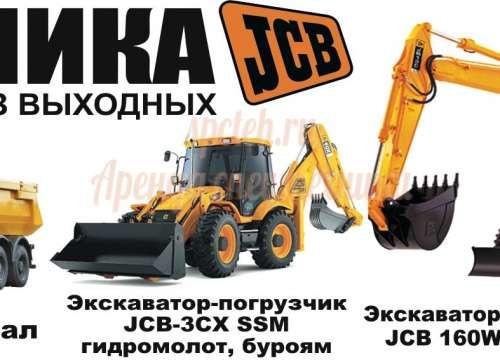Экскаватор-погрузчик JCB 3CX